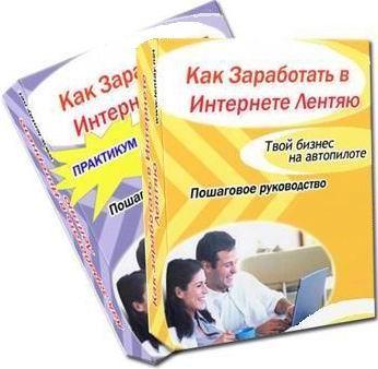 Книга на чем в интернете можно заработать как быстро и немного заработать в интернете